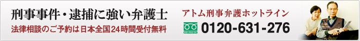 刑事事件・逮捕に強い弁護士 アトム刑事弁護ホットライン 0120-631-276 法律相談のご予約は日本全国24時間受付無料 すぐに弁護士が警察署に向かいます。まずはお電話ください。