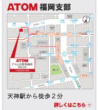 ATOM福岡支部 天神駅から徒歩2分