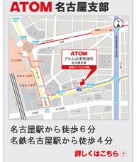 ATOM名古屋支部 名古屋駅から徒歩6分・名鉄名古屋駅から徒歩4分