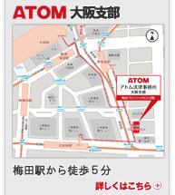 ATOM大阪支部 梅田駅から徒歩5分