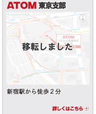 ATOM新宿支部 永田町駅から徒歩2分・赤坂見附駅から徒歩2分