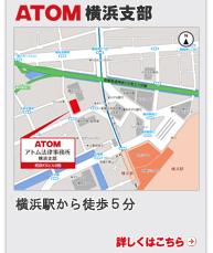 ATOM横浜支部 関内駅から徒歩1分 馬車道駅から徒歩6分