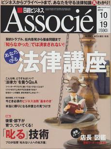 アソシエ表紙.jpg