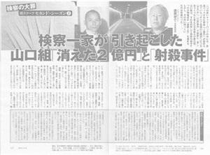 週刊朝日記事NEW.jpg