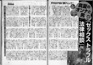 週刊文春8月5日の2.png