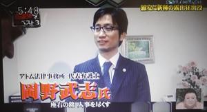 TV東京5時に夢中.png