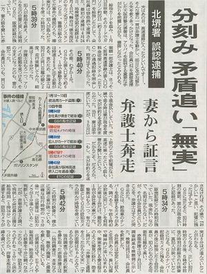 しんg朝日7.25夕刊.jpg
