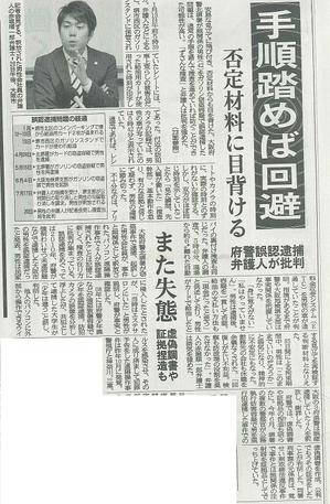 大阪日日新聞7.21朝刊カット.png