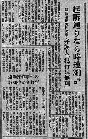 日経7.21朝刊カット.png