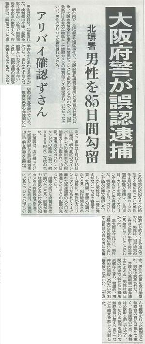朝日7.20夕刊カット.png