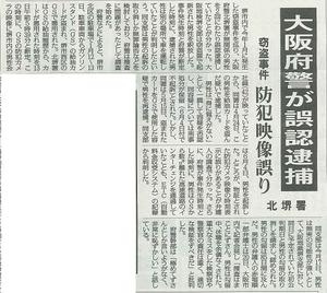 毎日7.20夕刊カット.png