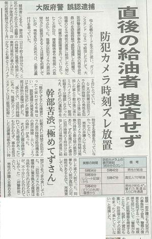 産経7.20夕刊カット.png