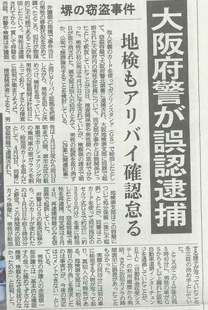 産経7.20朝刊カット.png