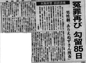 産経7.20朝刊2カット.png