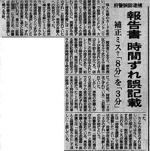 産経7.21朝刊カット.png