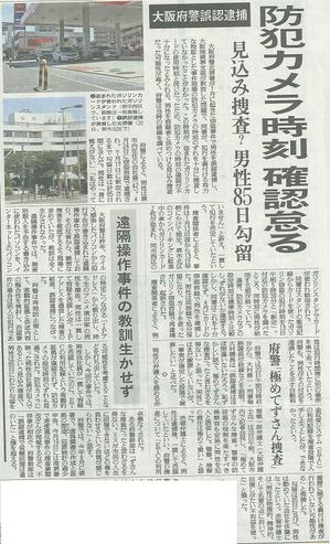 読売7.20夕刊カット.png