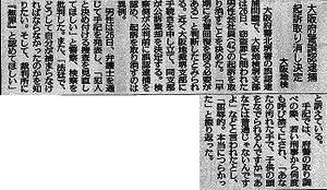 読売7.27.png
