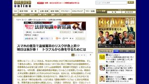 週刊ダイヤモンドオンライン.png