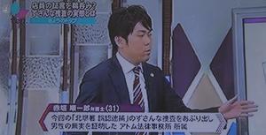 TEN赤堀B10月9日.png