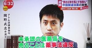岡野B4月10日放送Nステ.jpg