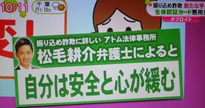 松毛B放送10.21.png